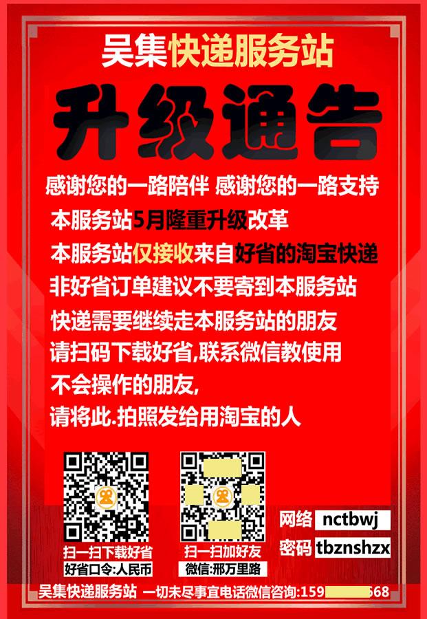 农村淘宝吴集服务站
